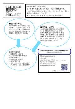 FPワークショップ_2.jpg
